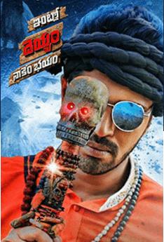 Intlo Deyyam Nakem Bhayam Telugu Movie Review Rating
