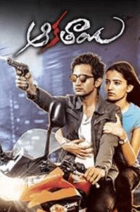 Aakatayi Telugu Movie Review and Rating 2017