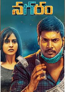 Nagaram Telugu Movie Review and Rating 2017