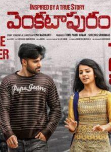 Venkatapuram Telugu Movie Review and Rating 2017