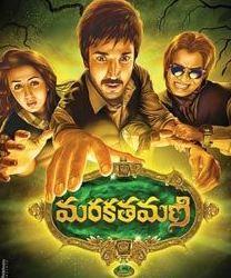 Markathamani Telugu Movie Review and Rating