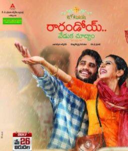 Rarandoi Veduka Chudham Telugu Movie Review and Rating 2017.JPG