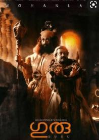 Guru Malayalam
