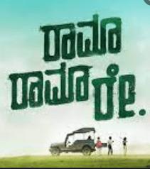 Rama Rama Re-Kannada 2016 Movie Review and Rating