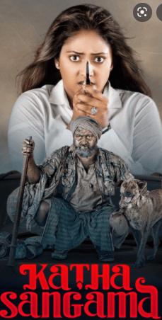 Katha Sangama-Kannada 2019 Movie Review and Rating
