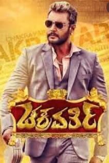 Chakravarthy-Kannada 2017 Movie Review and Rating