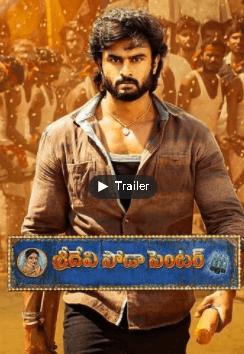 Sridevi Soda Center 2021 Telugu Movie Review Rating Trailer